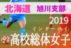 組合せ決定 インハイ女子 新潟 5/18開幕 | 2019年度 第72回新潟県高校総体 女子サッカー大会