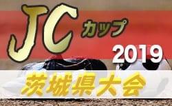 優勝は乙戸SC | 2019年度 第5回JCカップ U-11 少年少女サッカー全国大会 茨城県予選大会