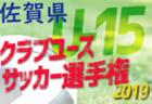 優勝は藤枝明誠! クラ選U-15静岡 | 2019年度 パロマカップ 第27回日本クラブユース選手権 U-15 大会 静岡県予選
