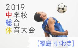 優勝は小名浜二中 いわき中体連 | 2019年度 第67回いわき市中学校体育大会 サッカー競技 福島