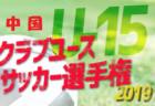 6/15.6/16 結果速報 クラブユース中国 U15 | 2019年度 第34回日本クラブユースサッカー選手権(U-15)大会 中国地区予選