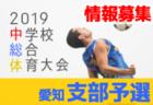 2019年度 愛知中学総体【地区/支部予選まとめ】名古屋、西三河、知多、西尾張、東尾張が開催中!東三河情報お待ちしています!