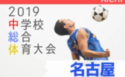 2019年度 第56回 名古屋市中学総体 サッカーの部 愛知【結果更新中!】情報お待ちしています!次回7/20開催