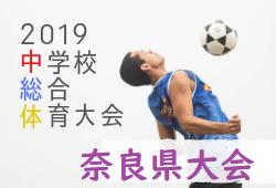 組合せ掲載 奈良県中学総体 7/20~開催 | 2019年度 第70回奈良県中学校総合体育大会 サッカーの部