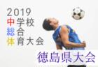 明石FC優勝 堂本杯争奪 関西スーパーカップ明石予選 U-12 5/19 | 2019年度 第11回関西スーパーカップ兼第52回兵庫県少年サッカー大会6年生大会 明石予選