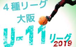 2019年度4種リーグU11 CDゾーン(大阪) 10/20まで結果入力