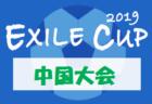 2019年度第10回 EXILE CUP(エグザイルカップ)中国大会 (鳥取開催) 7/26開催 組み合わせ情報お待ちしています!