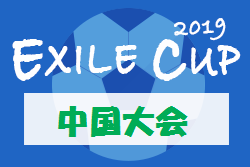優勝はオオタFC(岡山県) 2019年度第10回 EXILE CUP(エグザイルカップ)中国大会 (鳥取開催)