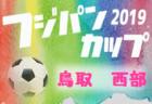 2019年度 岡山県 U-12西部地域リーグ前期終了 結果情報おまちしています!