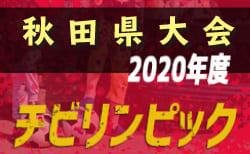 【全結果掲載!優勝はBB秋田!】2020年度 チビリンピック秋田県大会