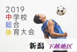 2019年度 第50回新潟県中学校総合体育大会下越地区予選会 優勝は村上第一中学校!