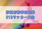 2019年度 第36回川崎市春季低学年サッカー大会多摩区予選 代表3チーム決定 神奈川