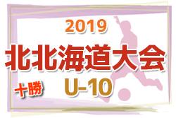 北北海道大会出場チーム決定 U-10北北海道大会 十勝予選 | 2019第16回全道少年U-10サッカー北北海道大会十勝地区予選