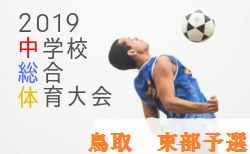 結果情報募集6/15 鳥取中学校総体 東部|2019年度第45回鳥取県中学校総体サッカー競技 東部地区