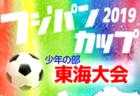 【優秀選手掲載】2019年度 フジパンカップ ユースU-12 サッカー大会 少女の部 東海大会 (愛知開催) 優勝は名古屋FC!