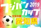 2019年度  サッカーカレンダー【東海】年間スケジュール一覧