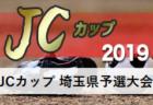 2019年度 第34回日本クラブユースサッカー(U-15)選手権大会 奈良県大会 優勝は法隆寺FC