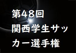 組合せ掲載 関西学生サッカー選手権 6/2~開催 | 2019年度 第48回 関西学生サッカー選手権大会