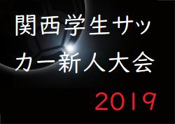 5/25結果速報 関西学生サッカー新人大会 次回6/2 | 2019年度 関西学生サッカー新人大会