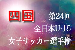 情報募集 全日本U-15女子サッカー選手権 四国大会 | 2019年度JFA 第24回全日本U-15女子サッカー選手権大会 四国大会