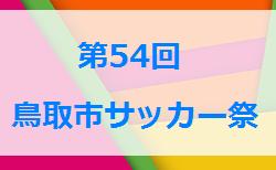 決勝5/26 鳥取市サッカー祭|2019年度第54回鳥取市サッカー祭