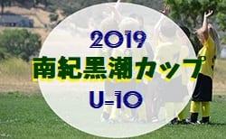 優勝は兵庫FC 5/19 南紀黒潮カップU-10 | 2019年度 第3回 南紀黒潮カップU-10 和歌山
