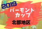2019年度JFA第25回全日本U-15フットサル選手権大会 愛媛県大会南予地区予選 優勝は城南中学校