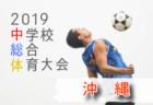 組合せ決定 7/20-24開催 第53回沖縄県中学校サッカー競技
