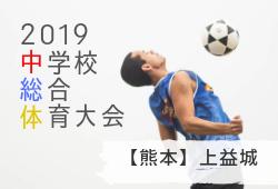 組合せ募集 中体連 上益城 U-15 6/29,30 | 2019年度 上益城地区中学校総合体育大会サッカー競技 熊本