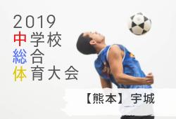 組合せ募集 中体連 宇城 U-15 6/29,30 | 2019年度 宇城地区中学校総合体育大会サッカー競技 熊本