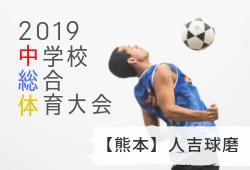 組合せ募集 中体連 人吉球磨 U-15 6/29,30 | 2019年度 人吉球磨地区中学校総合体育大会サッカー競技 熊本