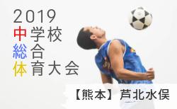 組合せ募集 中体連 芦北水俣 U-15 6/22,23 | 2019年度 芦北水俣地区中学校総合体育大会サッカー競技 熊本
