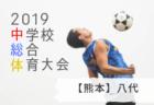 2019年度 第24回九州U‐15女子サッカー選手権大会 優勝は神村学園