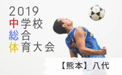 組合せ掲載 中体連 八代 U-15 6/22,23 | 2019年度 八代地区中学校総合体育大会サッカー競技 熊本