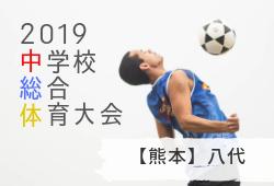 組合せ募集 中体連 八代 U-15 6/22,23 | 2019年度 八代地区中学校総合体育大会サッカー競技 熊本
