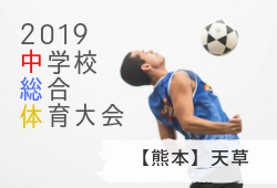 組合せ募集 中体連 天草 U-15 6/22,23 | 2019年度 天草地区中学校総合体育大会サッカー競技 熊本