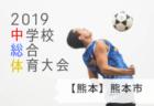 組合せ掲載 中体連 熊本市 U-15 6/29~7/3 | 2019年度 熊本市中学校総合体育大会サッカー競技 熊本
