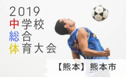 組合せ募集 中体連 熊本市 U-15 6/22~26 | 2019年度 熊本市中学校総合体育大会サッカー競技 熊本