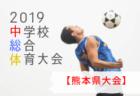 2019年度 第10回白龍旗城北地区サッカー大会 熊本 9/21,22開催