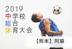 組合せ募集 中体連 阿蘇 U-15 6/22,23 | 2019年度 阿蘇地区中学校総合体育大会サッカー競技 熊本