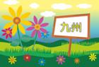 九州地区の今週末の大会・イベントまとめ【5月25日(土)~5月26日(日)】