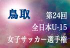 5/25結果速報 フューチャーリーグ大阪 U-13   フューチャーリーグ大阪2019 U-13 前期