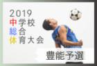 2019年度 JFA バーモントカップ 第29回全日本U-12 フットサル選手権大会 和歌山県大会 優勝はアッズーロ和歌山フットサルクラブ