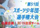 2019年度 第7回四国高等学校サッカー選手権大会女子 インハイ 優勝は鳴門渦潮高校 写真掲載