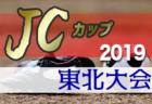 【2019年度 男子インターハイ】令和元年高校総体 7/26いざ出陣!全国大会52校【47都道府県まとめ】