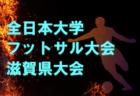 優勝はaxino境港 U-15女子クラ選 鳥取|2019JFA第24回全日本U-15女子サッカー選手権大会鳥取県大会