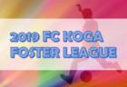 2019年度 JFA U12サッカーリーグ2019in滋賀 湖東ブロック後期 優勝は野洲JFC!