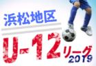 東海ルーキーリーグU-16~create the future~2019(クリエイト ザ フューチャー) 9/14結果速報 情報お待ちしております!