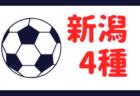 【2019年度 全日本U-15女子サッカー選手権大会 】全国出場 全32チーム決定!U-15女子チームの頂点へ【47都道府県まとめ】