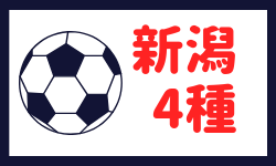 最終結果募集 はまなすカップU-12 6/8,9開催 | 2019年度 第21回 U-12はまなすカップ 新潟